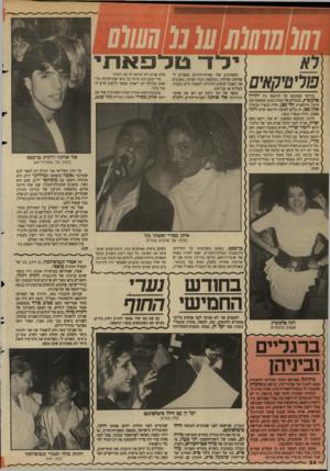 העולם הזה - גליון 2652 - 29 ביוני 1988 - עמוד 24 | בכפר של רפי נלסון הם ראו את שחקו־הכדורגל אלי אוחנה וחברתו־לחיים רונית אלא שהיא לא הביאה לו את הטרף.