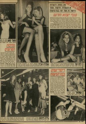 העולם הזה - גליון 2653 - 6 ביולי 1988 - עמוד 21 | אך את ההצגה גנב הזמר היווני סטרטום דיוניסיו, הנחשב לאחד מגדולי זמרי יוון, שהגיע גם הוא למסיבה. 1¥1ךךןךי (במרכז) ,מימינה הזמרת מגי 1 /1 1 1 - 1 11 /
