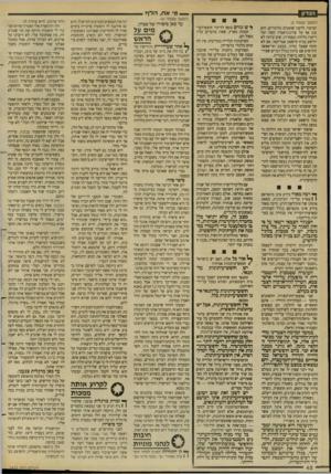 העולם הזה - גליון 2653 - 6 ביולי 1988 - עמוד 41 | באריאש הכירה את זוהר ארגוב ז״ל. … אני די התרגשתי מההצעה, וראיתי בשיקומו של זוהר ארגוב אתגר. … הוא סיפר שהלן היא חברתו של זוהר ארגוב, והיא עוזרת לו.