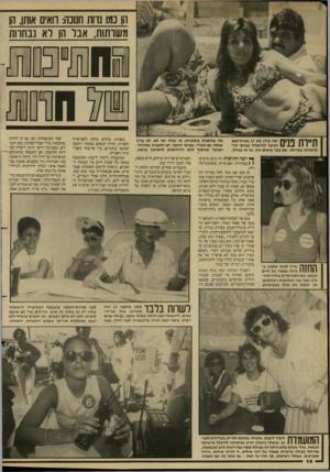 העולם הזה - גליון 2654 - 13 ביולי 1988 - עמוד 14 | הבולטים שבהם היו הסטיקרים של רוני מילוא, חיים קופמן, צחי הנגבי ודויד מגן. … לשוות בלבד כשרוני מילוא נדחק לשביעייה השנייה, הזילו הנשים במטהו דימעה ושינסו