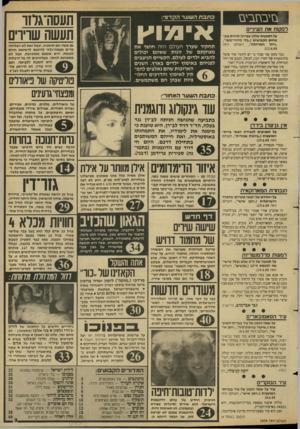 העולם הזה - גליון 2654 - 13 ביולי 1988 - עמוד 3 | נוכל לצרף אלינו בוכים מכל המחנות — את מאיר כהן־אבידוב ואת מיכאל דקל, את יצחק ארצי ואת יעל דיין וכו׳ וכר.