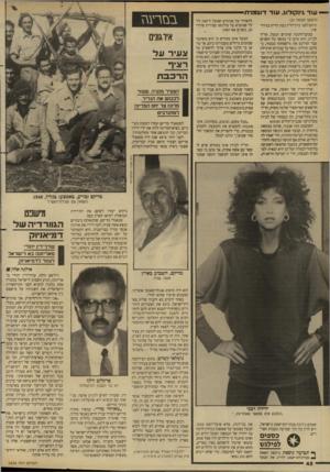 העולם הזה - גליון 2654 - 13 ביולי 1988 - עמוד 42 | ״מישפחת דמיאניוק אינה משלמת לי. … וולף אינו מייצג את דמיאניוק באופן רישמי, אבל הוא מעורה היטב בכל התיקים של האוקראיני. בתיק ג׳יימס־בונד שלו הוא נושא שני כרכים