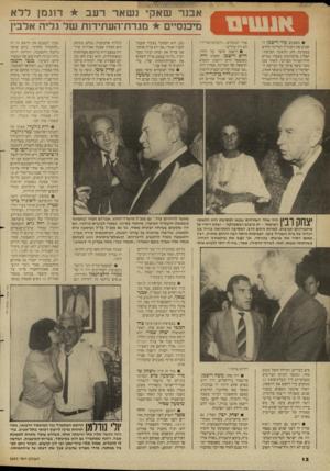 העולם הזה - גליון 2655 - 20 ביולי 1988 - עמוד 12 | לאחר מכן נזכר כיצר פיקד על הטייסת הישראלית שהפילה בינואר , 1949 בשלהי מילחמת־העצמאות, חמישה ספיטפ״רים של חיל־האוויר הבריטי, שנחשבו בטעות במטו־ אחד הנוכחים