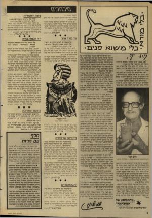העולם הזה - גליון 2655 - 20 ביולי 1988 - עמוד 4 | תפר נעלב והגיש נגדי תביעה פלילית, על פי החוק האנטי-דמוקרסי הנפסר, החוק לאיסור לשון־הרע(שקראנו לו בשעתו, על פי דאשי־תיבותיו, חוליר״ע). … לאבנרי לא היה בכך כל