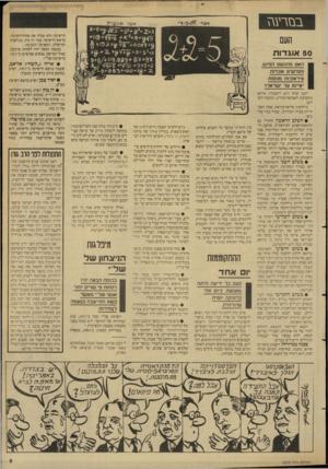העולם הזה - גליון 2655 - 20 ביולי 1988 - עמוד 9   מילחמת איראן־עיראק, אחת האכזריות בע־רן המוררני, עברה כמה שלבים: השלב הראשון התחיל עם התקפת־הפתע העיראקית. … היה נדמה כי עיראק עומדת בכל רגע להתמוטט … תיקוות