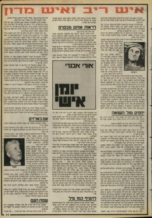 העולם הזה - גליון 2656 - 27 ביולי 1988 - עמוד 11 | אחרי מילחמת יום־הכיפורים, כאשר החל הוויכוח על המחדל הגדול שהסתיים בפיטורי דדו על־ידי ועדת־אגרנט, חשבתי לא־מעט על הנאום ההוא.