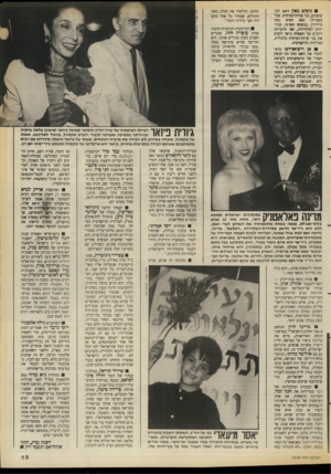 העולם הזה - גליון 2658 - 10 באוגוסט 1988 - עמוד 13   ניסים גאון דואג למי קופחים, בני עדות־המיזרח, אבל בסטייל: גאון הסיס כמה מידידיו, במטוסו הפרטי, מניו־יורק לפלורידד, שם התקיימו דיונים על השאלה כיצד לקדם את בני