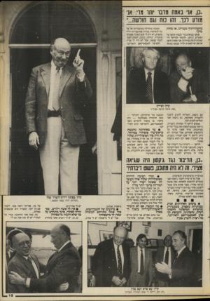 העולם הזה - גליון 2658 - 10 באוגוסט 1988 - עמוד 15   .נן, אני באמת מדבו וחו מו .,אני מודע לכך. והו נוח וגס חולשה...״ מהצהרותיך בעניינו, או מחלק מהן? תמכתי בתחילה במועמדותו של אל גור לנשיאות. מכיוון שמועמדותו ירדה
