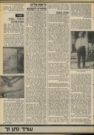העולם הזה - גליון 2658 - 10 באוגוסט 1988 - עמוד 27   את תמצית אישיותך. הלא איצני מכחיש שאפשר לכתוב כמו לצין, אגל תוקף אני את הפיקציה, כאילו עושים זאת בעוד שעושים דבר שונה לחלוטין. הנני טוען שאמנם ניתן לחיות במתח