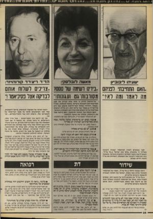 העולם הזה - גליון 2658 - 10 באוגוסט 1988 - עמוד 28   5מ 81״ז ^ 3 *? 7ח יזיי י י ין ,,האם התחייבת רבניהם .,בידינו ושימה של ם םם.. 7צריכים לשלוח אותם מה ל א מו ומה ל אד׳ מסוובוח־גט ועגונות!׳׳ לבדיקה אצל פסיכיאטר!״
