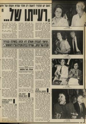 העולם הזה - גליון 2658 - 10 באוגוסט 1988 - עמוד 36   האם יש תנקיו ראשה רק מפני שהיא אשתו של איש .חרתו0ן_ סוניה ו... לא בארץ ולא בחרל ך* ידיעה על ניסיון־ההתנקשות \ 1בחייו של ג׳ורג׳ שולץ, שר־החוץ האמריקאי, במהלך