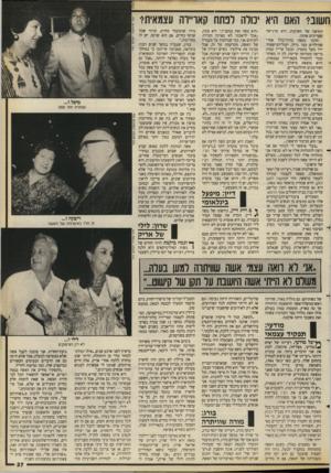 העולם הזה - גליון 2658 - 10 באוגוסט 1988 - עמוד 37   חשוב? האם היא יכולה לפתח קארייוה עצמאית? תחושה של חשיבות. היא מרגישה שצריכים אותה. הדבר נעשה בדרך־כלל אחרי שהילדים כבר גדלו, ועול־המישפחה ירד מעל כתפיה. הבעל