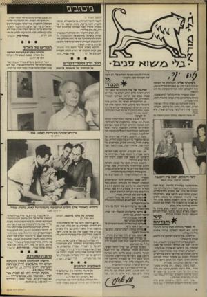 העולם הזה - גליון 2658 - 10 באוגוסט 1988 - עמוד 4   (המשך מעמ1ר )3 לעצמי להעיר למרחלת. מה פתאום היא מבקשת להעניק לתמי בן־עמי, בזכות המיספר הרב של כותרות שיצרה בשנה האחרונה בעיתונות העברית, את פרס פוליצר? הלא
