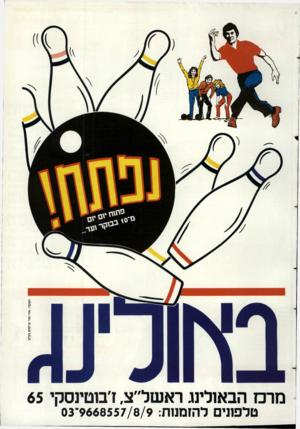 העולם הזה - גליון 2658 - 10 באוגוסט 1988 - עמוד 43   מרס הבאולינג ראשל״צ, ז׳בוטינסקי טרפ ת, ל הז מנו ת9668557/8/9