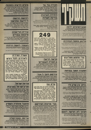 העולם הזה - גליון 2658 - 10 באוגוסט 1988 - עמוד 5   חקירה נגד גור מינויים חדשים בסוכנות דובר-המישטרה אישר את קיומה של חקירה המתנהלת נגד אפריים גור, מועמד מיפלגת־העבודה לכנסת, על חשד של זיופים בבחירות