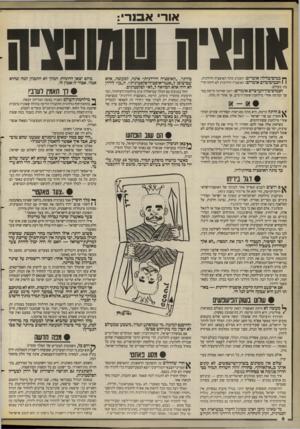 העולם הזה - גליון 2658 - 10 באוגוסט 1988 - עמוד 6 | השתנתה גם הגישה היסודית של ירדן לבעייה הפלסטינית. … ואילו הגישה של מלך־ירדן היתה הפוכה: תחילה על ישראל להחזיר את הגדה לירדן, ששלטה בה לפני הכיבוש. אחר־כך