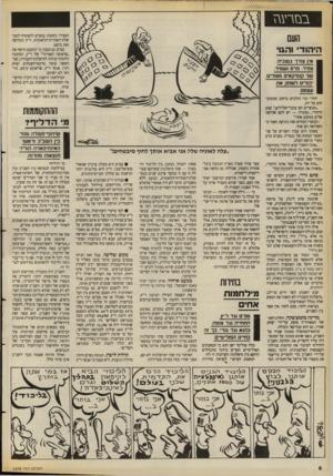 העולם הזה - גליון 2658 - 10 באוגוסט 1988 - עמוד 8   היה עליו להצדיק את החלטת השב״כ להדליף לציבור את טיוטות מגילת־העצמאות הפלסטינית. הדבר נעשה על־ידי השב״כ כדי להצדיק בדיעבד את מעצרו של פייצל אל־חוסייגי. … דבר זה
