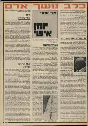 העולם הזה - גליון 2659 - 17 באוגוסט 1988 - עמוד 11 | כל עיתונאי יזדע זאת :״כלב נושך אדם — זאת לא ידיעה. אדם נושך כלב — זאת ידיעה!״ השמעתי את הפסוק הזה מאות פעמים לעיתונאים־מתלמדים. השבוע הגעתי למסקנה שהפסוק הזה