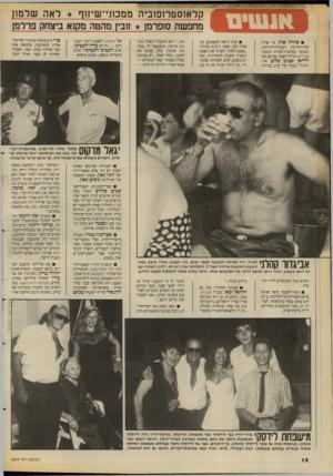 העולם הזה - גליון 2659 - 17 באוגוסט 1988 - עמוד 12 | אהרון אוזן, מי שהיה שר־הקליטה, העבורה־והרווחה, המבקר בארצות־הברית התכבר בקידוש בליל־השבת בביתם של ליליאן וסטים שלום. אוזו התגלה כבעל קול ערב במיוחר