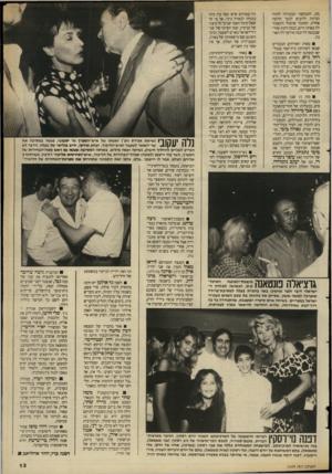 העולם הזה - גליון 2659 - 17 באוגוסט 1988 - עמוד 13 | מה, התבקשה המזכירה לחזור הביתה ולהביא לנער חולצה אחרת. הסתבר שהמזל התאכזר לה באותו היום, וכמה דקות אחרי שנכנסה לריכבה אירעה לה תאונה. מאות האורחים הנכבדים שבאו