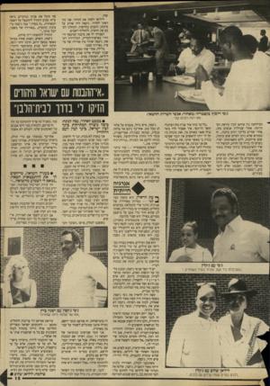 העולם הזה - גליון 2659 - 17 באוגוסט 1988 - עמוד 15 | שלו. ליליאן לקחה את הכדור. אני נקראתי לחדרו. ג׳קסון היה שרוע על מיטתו, התבונן בחדשות. התחלנו לסכם את הראיון, להחליף רשמים. הסברתי לו את מיבנה המימסד היהודי