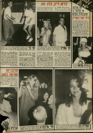 העולם הזה - גליון 2659 - 17 באוגוסט 1988 - עמוד 22 | מי ברכב מי ברגל מלכת־המיס חני שטיינר היא אמנם רק בת ,20 אך בהתחשב בקאריירה שהיא עשתה, ובפירסום שלו דות למוערונים בבתי־מלון. כמה על־מות־חן באו בעקבים גבוהים