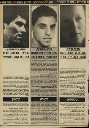 העולם הזה - גליון 2659 - 17 באוגוסט 1988 - עמוד 27 | אמנון רובינשטיין: ,.קיבלתי את הגיוב 3הוא ,.איש מנצחים מט שאיש ..צילמנו שלושה שבים חשוב לקאריירה שלי!׳׳ משחמשים בממויצים!״ והיה לנו קשה להחליט!״ חמש שנים שהתה