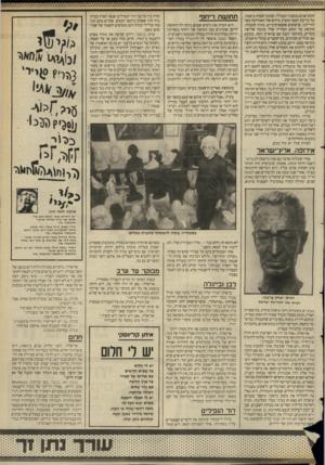 העולם הזה - גליון 2659 - 17 באוגוסט 1988 - עמוד 31 | חמש שנים נמשכה העבודה. שמונה שעות ביממה. על כריכת הספר מופיע צילום של האנדרטה בש־חור־לבן. פרצופים אקספרסיביים. בתיה למעלה, חולשת על תחום המחייה שלה מגובה שלושה