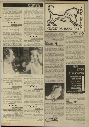 העולם הזה - גליון 2659 - 17 באוגוסט 1988 - עמוד 4 | סיי בחב עז • 1ג לי היה מיטהו משעשע בצורה שבה התחרו השבוע עיתוני ישראל זה עם זה בגילוי התוכנית של ג׳רום (״ג׳רי״) סיגל, שהציע לפלסטינים להקים ממשלה זמנית בגולה.