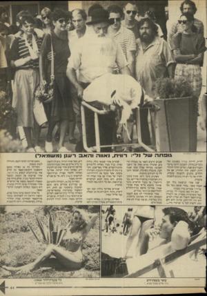 העולם הזה - גליון 2659 - 17 באוגוסט 1988 - עמוד 41 | ציון צפריר, העול הזה רווי ת, נ אוו הוהאברענן ( משמאל ) ילדיה, לדירת עמידר בשכונת תל־גיבורים בחולון. השכונה ידועה בריבוי העבריינים שבה, ועל־כן הדרך להידרדרות