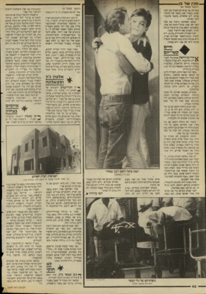 העולם הזה - גליון 2659 - 17 באוגוסט 1988 - עמוד 42 | סכין של בן (הנושן־ סעם!ד )41 מצליחה. אך גם זה לא לאורך זמן. לפני שבוע נעצרה שוב בחשד של החזקת־סמים. היא שוחררה, בתנאי שתעבור לגור באילת. בפעם האחרונה ביקרה את