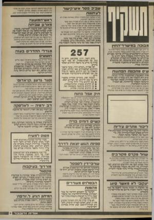 העולם הזה - גליון 2659 - 17 באוגוסט 1988 - עמוד 5 | שב כפסל איש־קישור לעיתונות למרות המלצות ועדת־החקירה הוחלט באחרונה בשב׳׳ב לא למנות איש־קישור לעיתונות. בעיקבות פרשת קו 300 והגלים שעוררה טענו אנשי השב״ב