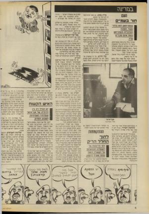העולם הזה - גליון 2659 - 17 באוגוסט 1988 - עמוד 6 | בגז ד עגז העם חור ב שמיים עומס־החום הוא בלתי־נסבל. הסכנה הכלכלי ת והמתרח ש בעזה אינם מקילים עליו. הציבור כולו כרע תחת עומס־החום. בעבר היו הדיבורים על התחממות