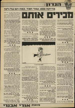 העולם הזה - גליון 2659 - 17 באוגוסט 1988 - עמוד 7 | פרויקה וכפו. צמדח מד. כמר. ה עלו דנו? מ ניו כל מכירים את הבדיחה על הפצוע, שנש־ 1 3אל אם פצעיו מכאיבים לו מאוד .״רק כשאני צוחק,״ השיב. איך אפשר לדבר על טאבח