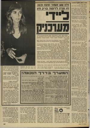 העולם הזה - גליון 2660 - 24 באוגוסט 1988 - עמוד 37 | — דאק נאצר —ו (המשך מעמוד )8 מרקוס ונאצר, שממשלת מנילה רוצה להחזירו לידיה. … כל ההשקעות של נאצר נעשו באמצעות חברות פנמיות. … השיבה לעסקים בישראל של ז׳אק נאצר