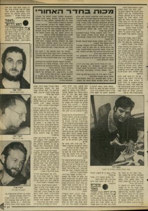 העולם הזה - גליון 2661 - 31 באוגוסט 1988 - עמוד 37 | לפני שנה נתפסו בלונדון שני גובים ישראלים, בן־דויד וגבע, שבאו לגבות שם חובות.