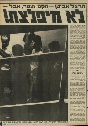 העולם הזה - גליון 2661 - 31 באוגוסט 1988 - עמוד 39 | ו\7־צל אג*ם\ — מקם ומטר, אגר — ך* רבה אנשים נשמו לרווחה \ 1כאשר נודע על תפיסתו של הרצל אביטן 48 ,שעות לאחר בריחתו מהכלא.