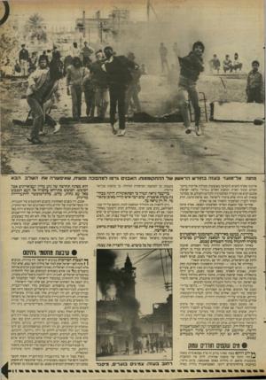 העולם הזה - גליון 2662 - 7 בספטמבר 1988 - עמוד 12 | בהדרגה, כמעט באי־רצון, השתכנעו הפלסטינים בשטחים הכבושים כי המאבק המכריע בכיבוש מוכרח להתנהל בוזו! … באותה השעה מנע הכיבוש פתיחת מיפעלים מלל סוג שהוא בשטחים