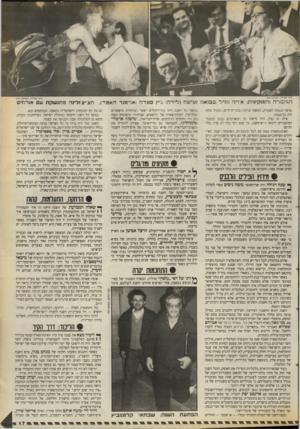 העולם הזה - גליון 2662 - 7 בספטמבר 1988 - עמוד 18 | התחכמות יקרה ** ותו של רפי ״נלסון״ (אילון) ,המארח הססגוני של כפר־הנופש בטאבה, אחד האישים שהלכו השנה לעולמם, סימל ה !