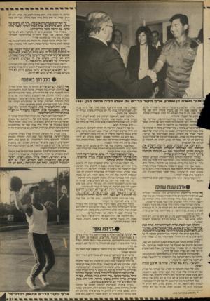 העולם הזה - גליון 2662 - 7 בספטמבר 1988 - עמוד 22 | כך גם אלי...״ ב־ 1981 נשא דן שומרון אשה שניה, ציירת בשם דליה, שציוריה מקשטים ציום את לישכת־הרמטכ״ל. … שמו של נמל־התעופה נחרת בתודעת העולם ובתולדות המדינה, וגם