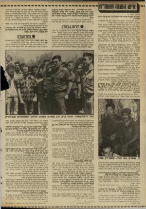 העולם הזה - גליון 2662 - 7 בספטמבר 1988 - עמוד 23 | בפעם הראשונה נבחן הכישרון הפוליטי של דן שומרון. … לדן שומרון היה מזל. … גיבור־היום ה״ה דן שומרון, שכוכבו דרך באותו הלילה.