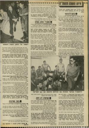 העולם הזה - גליון 2662 - 7 בספטמבר 1988 - עמוד 27 | נדעה ודא חנא׳ ^ תכן שניתן היה לשמור על נורמות קפדניות יותר גם במצב זה, אילו עמד ליד הרמטכ״ל דן שומרון שר־ביטחון אחר. … הנאום שנשא הרמטכ״ל יצחק רבין על