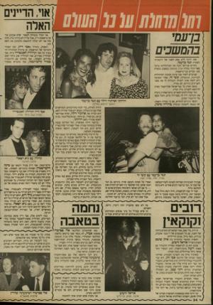 העולם הזה - גליון 2662 - 7 בספטמבר 1988 - עמוד 35 | ראשית, נתחיל באסי דיין, הבן הסורר והבוהמי של המישפחה. … אבל מה, עוד לפני שקוראי העיתונים קילצ׳ינסקי. אסי דיין מנהל רומאן עם מונה וידידיה נרגעו מההלם, היא כבר