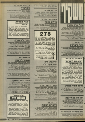 העולם הזה - גליון 2662 - 7 בספטמבר 1988 - עמוד 6 | ההסחדרות תעמוד למישבט הוועד הארצי •טל עובדי ״תדיראן״ פנה ביום השני לרשות השיפוט ההסתדרותית בתביעה נגד ישראל קיסר וחיים הברפלד, על כך שההסתדרות אינה מכירה