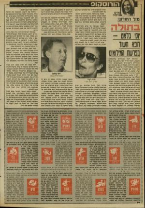 העולם הזה - גליון 2663 - 15 בספטמבר 1988 - עמוד 34 | נולד ב 20-במרס 1947 בשעה .17 גם אם מסרבים להאמין באסטרולוגיה אי״אפשר להתעלם מכן שזהו גם התאייד שבו נולדה חווה יערי. כלומר, לא רק היום אלא גם השנה. … אצל חווה