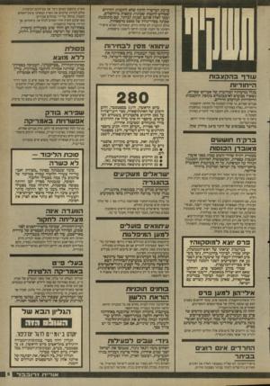 העולם הזה - גליון 2663 - 15 בספטמבר 1988 - עמוד 5 | עודך בהקצבות הייחודיות בגלל נסיעותיו המרובות של אברהם שפירא, נשארו סכומים לא-מבוטלים בקופת ההקצבות הייחודיות לגורמים חרדיים. אברהם שפירא, מי שהיה הממונה על