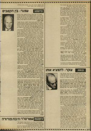 העולם הזה - גליון 2663 - 15 בספטמבר 1988 - עמוד 8 | האיש שסימל את הדילמה יותר מכל אדם אחר, מלבד הרמטכ״ל עצמו, היה אלוף פיקוד־המרכז, עמרם מיצנע, שהיה גם איש־הביטחון של השנה הקודמת. … התנהגותו של מיצנע הוכיחה כי