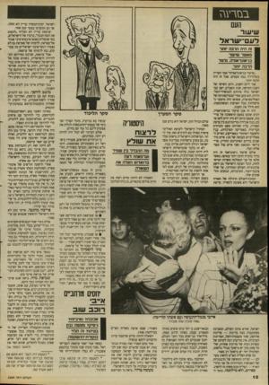 העולם הזה - גליון 2664 - 19 בספטמבר 1988 - עמוד 10 | בבזרע\ז העם שיעור לעם־ישראל זה היה הרבה יותר מאשר שישר בגיאוגראפיה. גרסד הרבה יותר. .שיעור בגיאוגראפיהז׳ אמר הקריין בטלוויזיה כמה פעמים. אבל זה היה הרבה יותר.