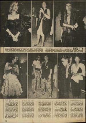 העולם הזה - גליון 2664 - 19 בספטמבר 1988 - עמוד 13 | ורדה טלמוו העיתונאית לבשה לאירוע הנוצץ לכבוד ברנשטיין חליפת- מיכנסיים בצבעי שחור״לבן, ולראשה חבשה כובע וצעיף להד גשת המראה הספרדי. אורחת אחרת (במרכז) העדיפה