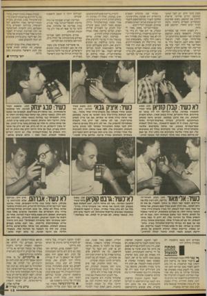 העולם הזה - גליון 2664 - 19 בספטמבר 1988 - עמוד 15 | נקבע מועד חדש. יום לפני המועד המתוכנן הודיע ארדיטי שייאלץ לדחות את המיבצע, משום שארבעת המכשירים המצויים ברשותו נלקחו לכיול וטרם הוחזרו. המיבצע שוב נדחה. רק